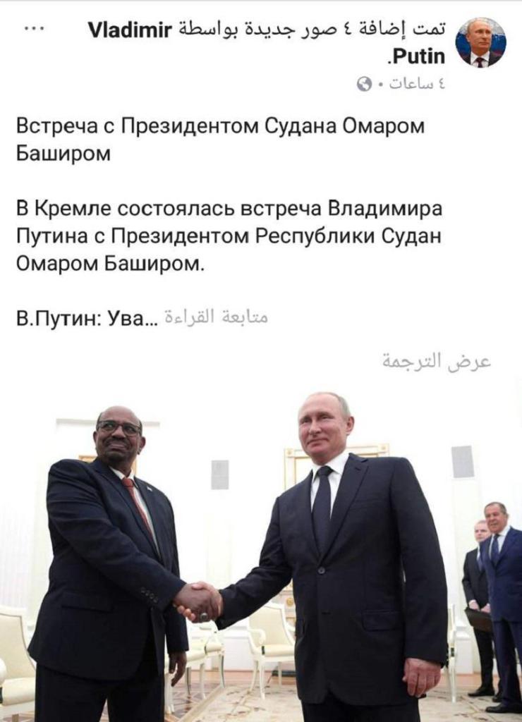 بالصور .. بوتين ينشر لقائه بالبشير علي حسابه الرسمي بتويتر