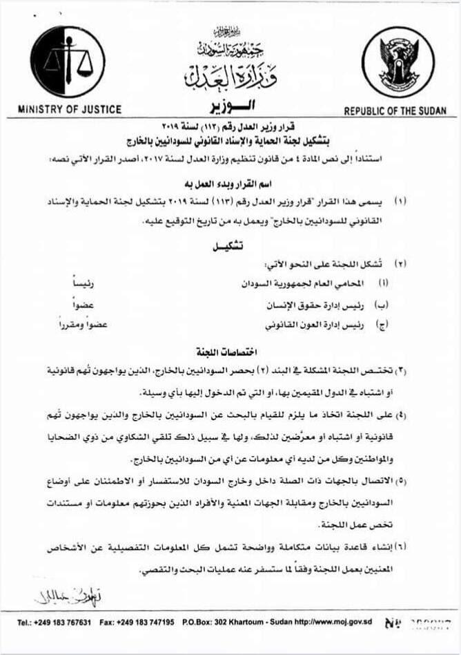 قرار من وزير العدل بتشكيل لجنة الحماية والاسناد القانوني للسودانيين المغتربين
