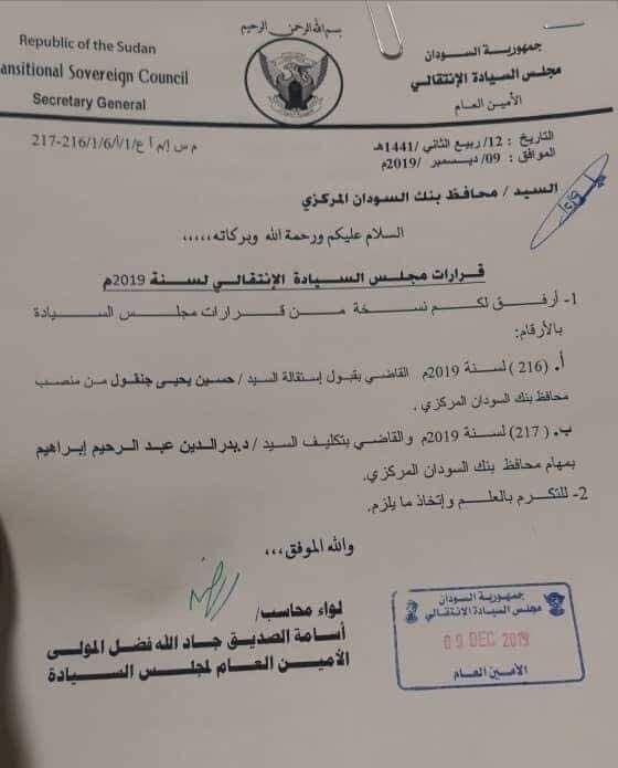 سيرة ذاتية..من هو الدكتور بدرالدين عبد الرحيم محافظ بنك السودان المركزي الجديد ؟