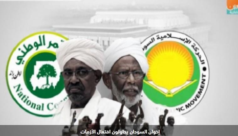"""الخرطوم..مليونية """"الزحف الأخضر"""".. دعوة كيزانية يفضحها وعي السودانيين"""
