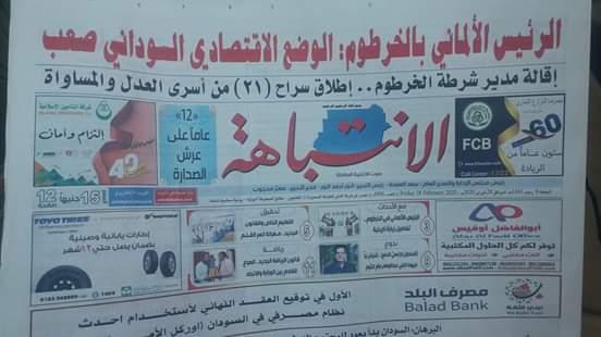 """الصحف السياسية الصادرة اليوم""""الجمعة""""28 فبراير 2020"""
