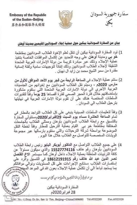 اجلاء السودانيين العالقين بالصين عبر الامارات
