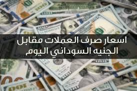 تحذيرات من تحرير سعر الصرف في السودان