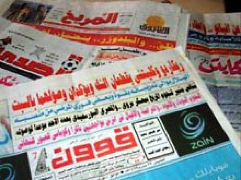 أبرز عناوين الصحف الرياضية السودانية الصادرة يوم الخميس 29 أكتوبر 2015م