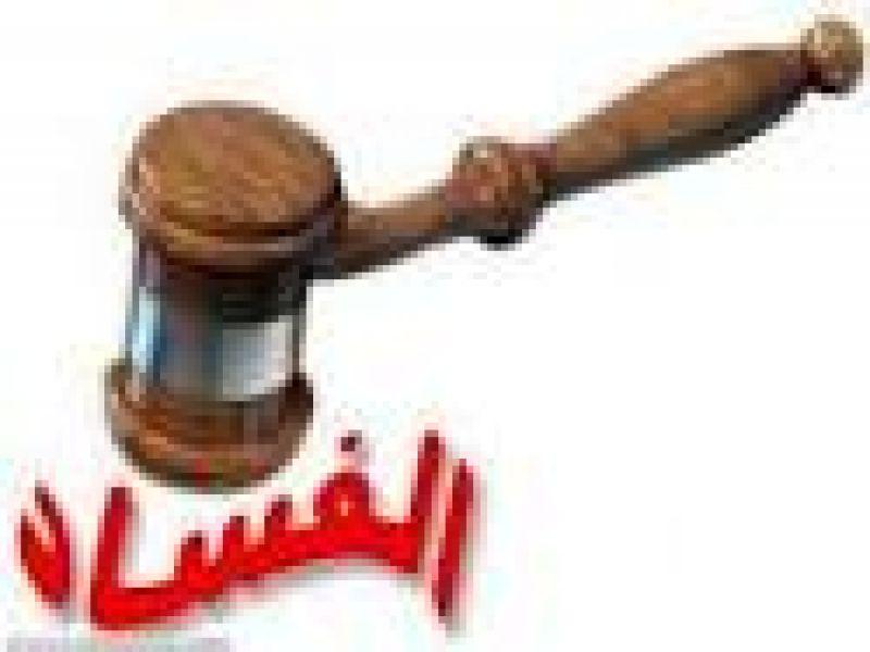 تشريعي الخرطوم : شبهات فساد بشرق النيل