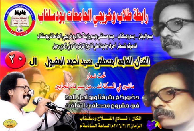 إحياء ذكري مصطفي سيد احمد بالجزيرة
