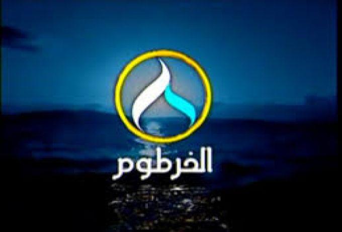 مطالبة بدعم وتطوير تلفزيون الخرطوم