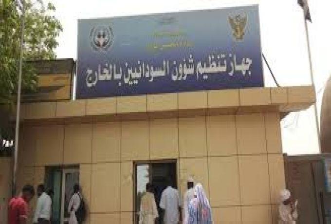 تكوين لجنة بجهاز المغتربين إستعداداً لعودة السودانيين في إجازاتهم