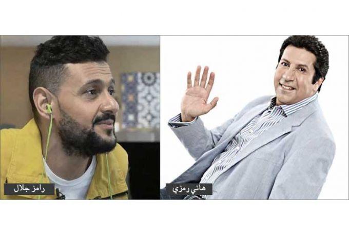 ناقد مصري :رامز وهاني فشلا سينمائياً ..فإتجها الي المقالب !