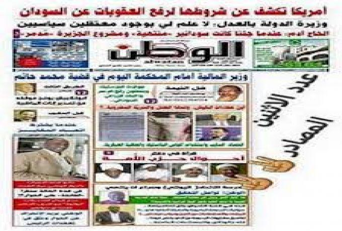 مجلس الصحافة يوقف (الوطن) والصحيفة تلجأ للمحكمة