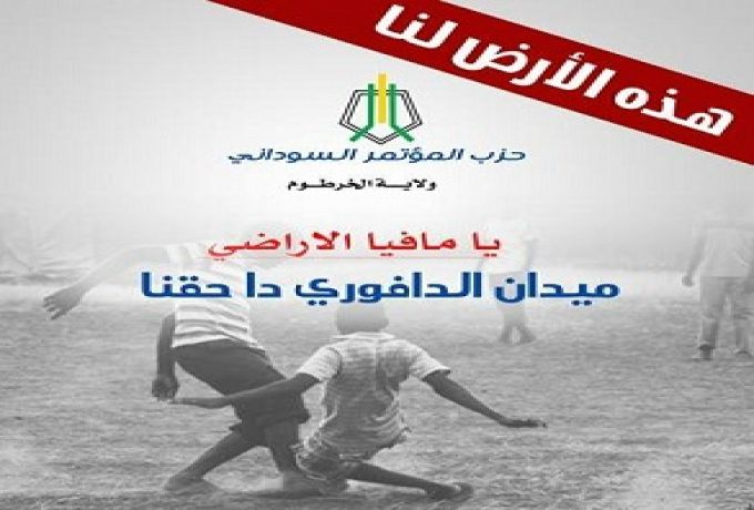 حزب المؤتمر السوداني يطلق حملة شعبية لمنع التغول علي الميادين العامة