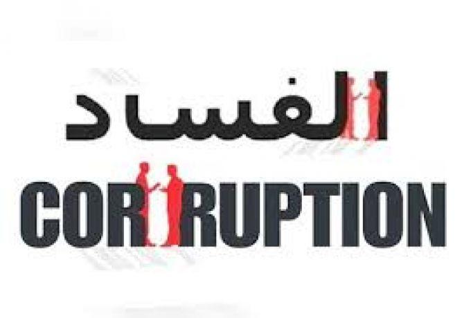تقرير : إستمرار أقوي دوافع إستشراء الفساد بالسودان