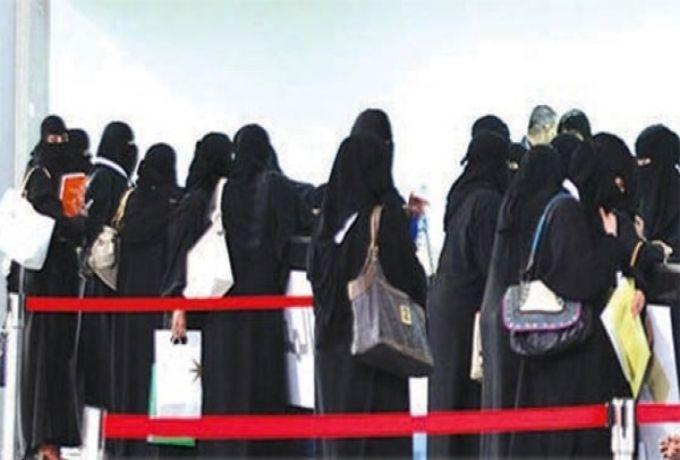 شرطان جديدان للزواج من السعوديات