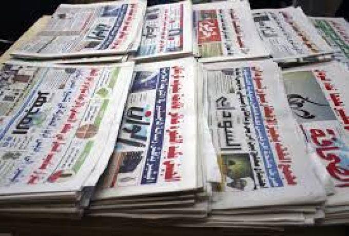 أبرز عناوين صحف الخرطوم الصادرة اليوم