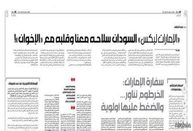 السفارة الاماراتية تكذب إدعاءات صحيفة لبنانية عن لقاء مع مسؤول سوداني