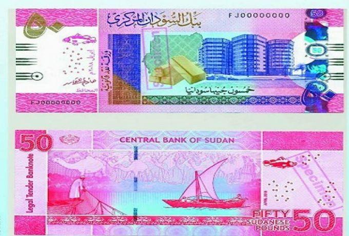 البنك المركزي السوداني يبدأ طباعة ورقة نقدية فئة المائة جنيه