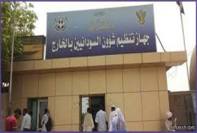 جهاز المغتربين يبحث مع سفير ليبيا رسوم طلاب البلدين