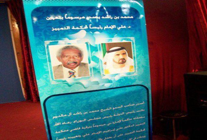 وفاة قاض سوداني يتولي رئاسة محكمة التمييز في دبي