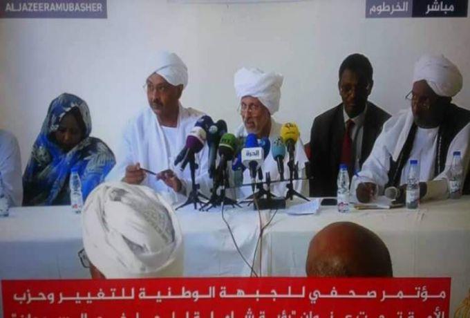 الجبهة الوطنية للتغيير تطالب بحل الحكومة والبرلمان