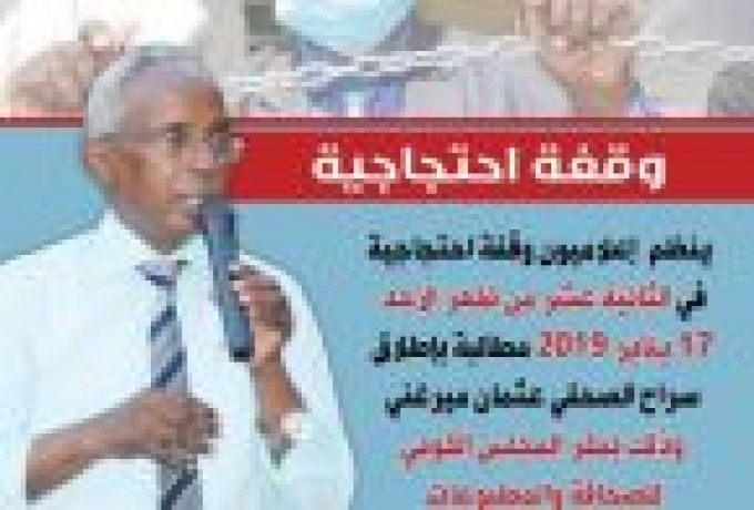 وقفة احتجاجية للصحفيين للإفراج عن عثمان ميرغني