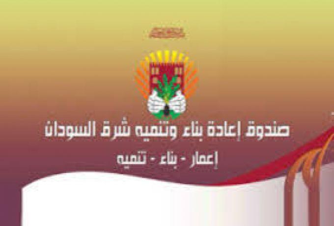 """وزارة المالية تجمد حسابات """"صندوق الشرق"""" ومقراتها تحت حراسة الشرطة"""