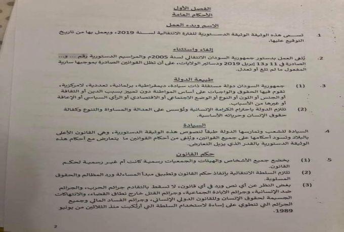 صحيفة السوداني: الكشف عن تفاصيل الوثيقة الدستورية