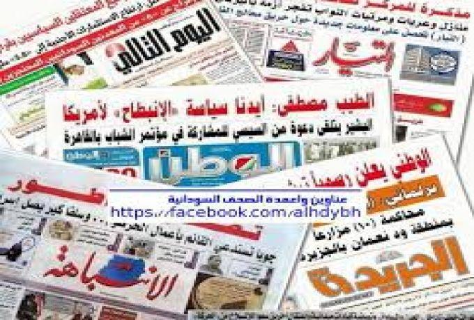 ابرز عناوين الصحف السودانية السياسية الصادرة في الخرطوم صباح اليوم الجمعة 2 اغسطس 2019م