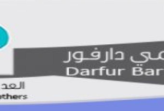 هيئة محامي دارفور تطالب قوى التغيير بنشر أسماء المرشحين
