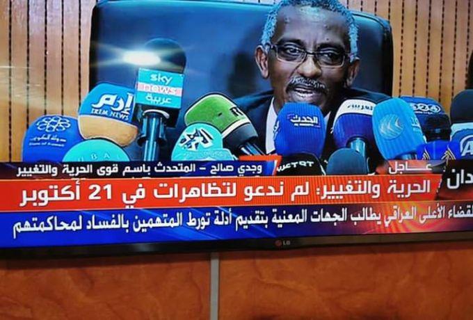 قوى الحريه والتغيير نعم للطوارئ لا لمسيره21اكتوبر