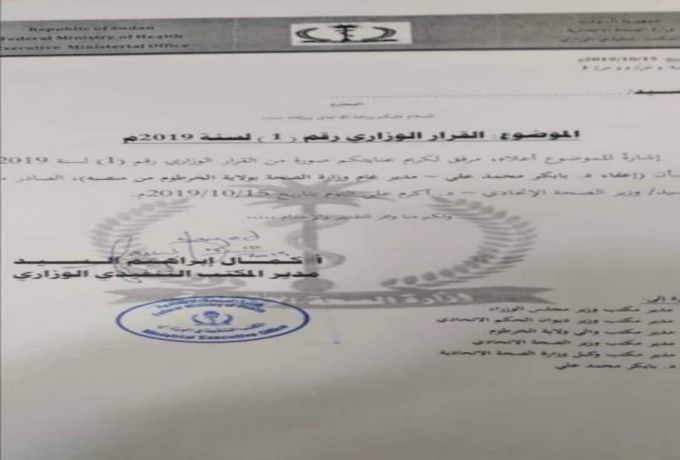 عاجل.. إعفاء دكتور بابكر محمد علي مدير عام وزارة الصحة بولاية الخرطوم من منصبه