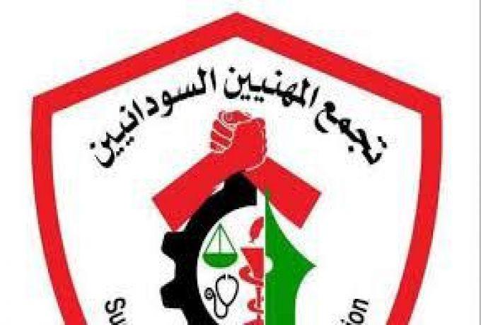 لجان مقاومة الخرطوم تؤكد مشاركتها بموكب21 أكتوبر