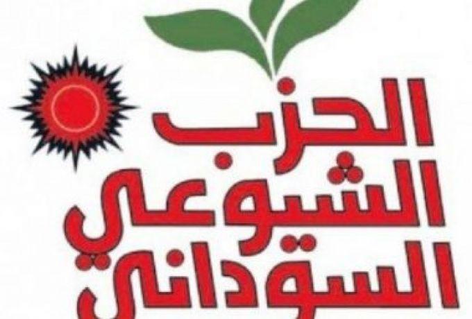 الشيوعي يطالب بسحب القوات السودانية من المحاور الثلاث