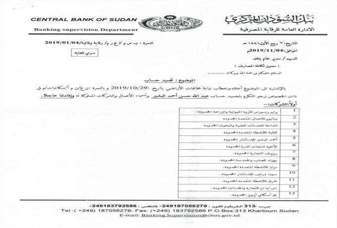 بنك السودان يجمد حساب شقيق الرئيس المخلوع عبد آلله وشركاته
