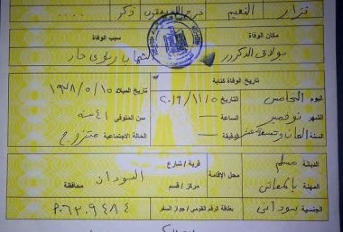 شهادة وفاة مصرية للعسكري نزار النعيم تكشف عن سبب الوفاة  تم النشر منذُ 4 دقائق