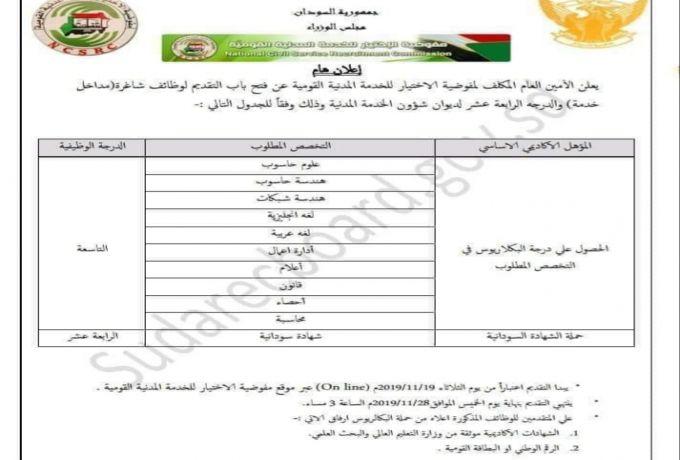 تعديلات على شروط التقديم لوظائف مؤسسات الدولة في السودان