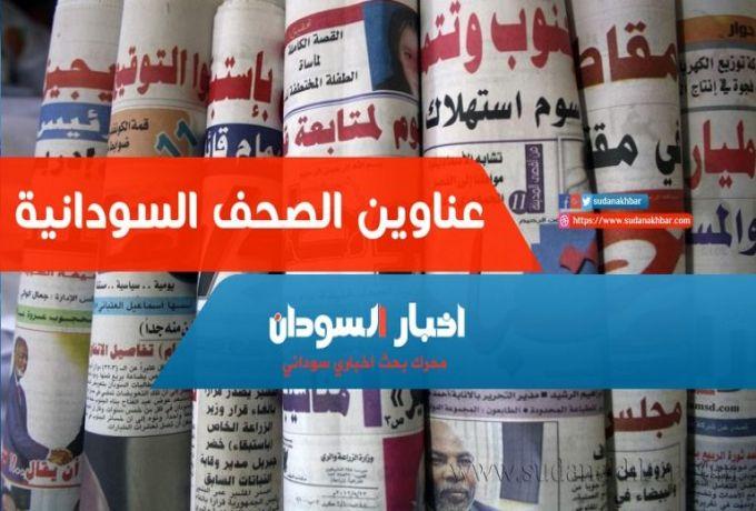 عناوين الصحف السياسية السودانية الصادرة بتاريخ اليوم الاحد 1 ديسمبر 2019م و اهم الاخبار الاقتصادية والحوادث المنشورة هذا الصباح