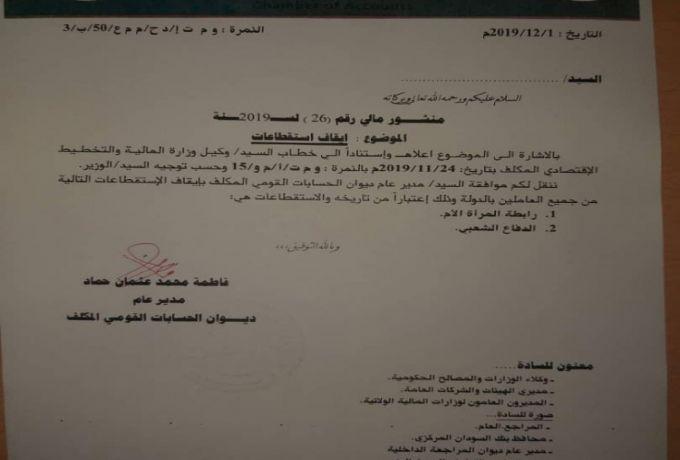 وزارة المالية توقف استقطاعات الدفاع الشعبي ورابطة المرأة