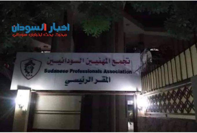 تجمع المهنيين يطالب بتحقيق عاجل في حادثة مصنع السيراميك