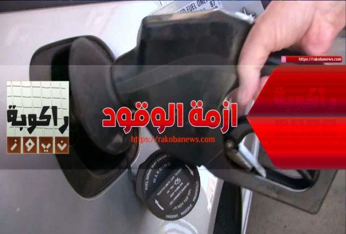 صحيفة لندنية : السودان يواجه مأزق رفع الدعم.. تجدد أزمة الوقود