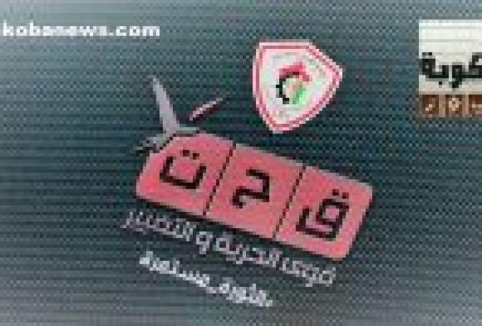 الخرطوم..ماذا قالت قوى التغيير على قرار تجميد رفع الدعم في موازنة 2020 ؟