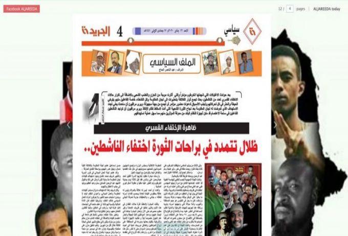 ظاهرة الإختفاء القسري .. ظلال تتمدد في براحات الثورة اختفاء الناشطين