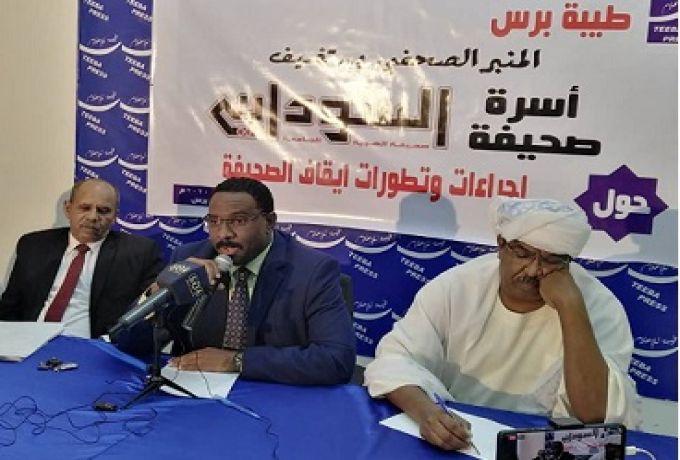 السودان الان • السودان عاجل مسؤولون في صحيفة السوداني : اتصالات من لجنة تفكيك التمكين جرت للمساومة بين عودة الصحيفة