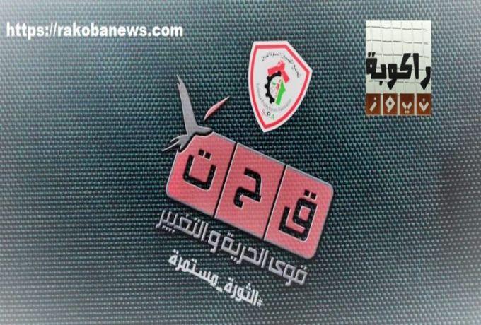 قوى التغيير تشيد بيقظة الجيش والدعم السريع وتطالب بالاسراع في تعيين ولاة مدنيين