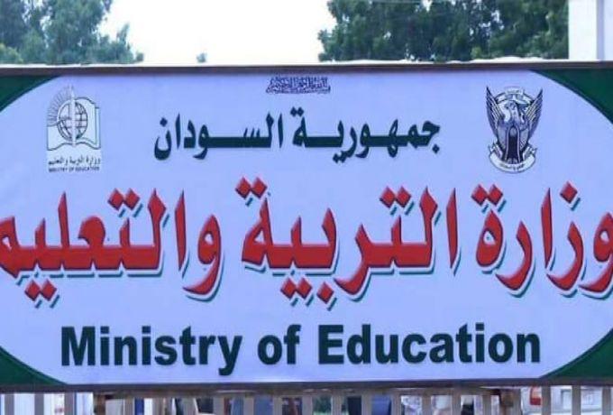 إعلان مجانية الامتحانات بولاية الخرطوم