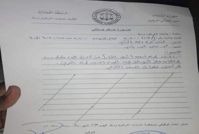 سجن دسيس مان بسبب تهديد نظامي