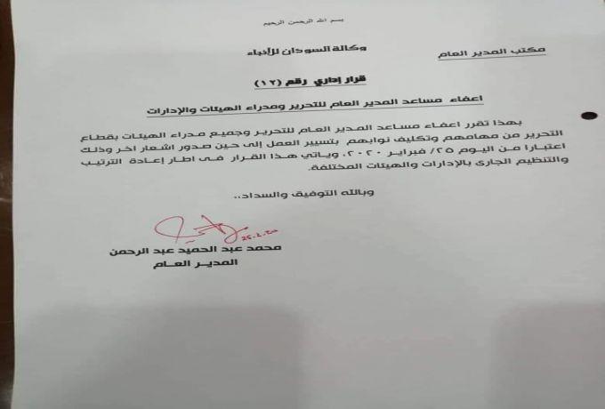 بالصورة..اعفاءات بوكالة السودان للانباء