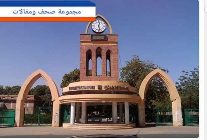 إعلان من عمادة شؤون الطلاب بجامعة الخرطوم