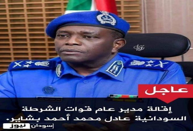 اقالة مدير عام الشرطة