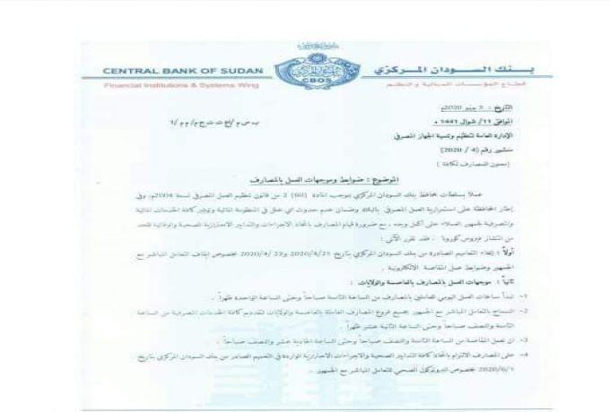 بنك السودان يصدر ضوابط وموجهات استئناف العمل بالبنوك