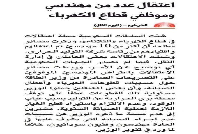 اعتقال عدد من مهندسي وموظفي قطاع الكهرباء بعد اعتراضهم على حديث الوزير
